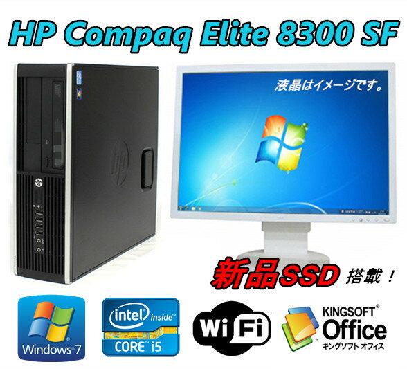 【爆速新品SSD120G+22型液晶セット】【メモリ4GB】【Office 2013】【Win 7 Pro 64bit】HP 8300 Elite SF 爆速Core i5 3470 3.2GHz/DVD/無線あり/本気で速い!