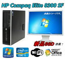 【爆速新品SSD120G+22型液晶セット】【メモリ4GB】【Office 2013】【Win 7 Pro 64bit】HP 8300 Elite SF 爆速Core i5 3470 3.2GHz/DVD/..