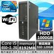 高性能(Windows 7 64bit) HP 8100 Elite SF Core i5 650 3.2G/8G/新品SSD120GB&新品SATA1TB/DVD-ROM