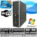 中古パソコン デスクトップ Windows7 HP Compaq 8100 Elite SF Core i5 650 3.2G/メモリ4GB/新品SSD 240GB/DVD-ROM【中古】【中古パ…
