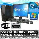 中古パソコン 23型大画面液晶モニターセット!HDMI端子搭載!Core i5!Office2013!(Win 7 Pro) HP 8100 Elite SFF Core i5 3.2GHz/メモリ4G/新品1TB/DVDドライブ/無線付き