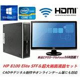 (Windows 10 ) 22型液晶セット+新品HD1TB(HDMI端子)新品GeForce 1GB!HP 8100 Elite SFF 爆速Core i5 3.2GHz/メモリ4G/1000GB/Office 2013/無線付