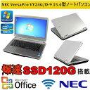 純正Microsoft Office 2013付/新品SSD搭載!15.4型ノートパソコン(Windows 7) NEC VersaPro VY24G/D-9/Core i5 520M 2.4G/メモリ4GB/SSD…