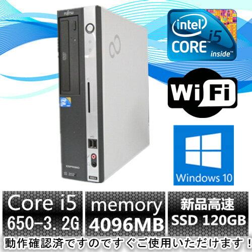中古パソコン 中古デスクトップパソコン【Windows 10 Pro】富士通 ESPRIMO D750/A 爆速Core i5 650 3.2G/4G/新品SSD120GB/DVD-ROM/無線有