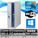 中古パソコン Windows10 デスクトップパソコン【無線有】NEC MB-B Core i5 650 3.2G/4G/新品SSD120GB/DVD-ROM