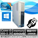 中古パソコン Windows10 デスクトップパソコン【無線有】NEC ME-B Core i5 650 3.2G/4G/新品1TB/DVDスーパーマルチドライ...
