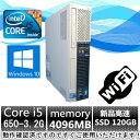 中古パソコン Windows10 デスクトップパソコン【無線有】NEC ME-B Core i5 650 3.2G/4G/新品SSD 120GB/DVDスーパー...