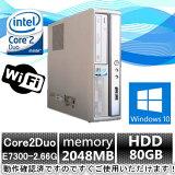 中古パソコン 中古デスクトップパソコン【Windows 10 Home MAR搭載】NEC MA-6 Core2Duo E7300 2.66G/2G/80GB/DVDスーパーマルチドライブ