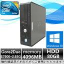 中古パソコン 中古デスクトップパソコン【Windows 10 搭載】DELL Optiplex 760 Core2Duo E7500 2.93G/メモリ4G/80GB/DVD-ROM