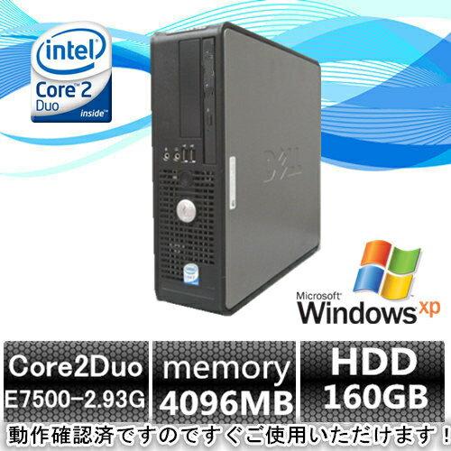 中古パソコン windows XP デスクトップ【Office2013付】DELL Optiplex 760 Core2Duo E7500 2.93G/4G/160GB/DVD-ROM【中古】【中古パソコン】【中古デスクトップパソコン】【中古PC】