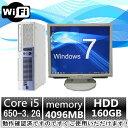 Corei5搭載パソコン&19型液晶セット付/Win 7 Pro 64bit/日本メーカーNEC ME-A Core i5 650 3.2G/大容量4G/160GB/DVDドライブ/中古パソコン/超お得セット