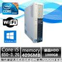 中古パソコン Windows10 デスクトップパソコン【無線有】NEC ME-A Core i5 650 3.2G/4G/新品1TB/DVD-ROM
