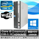 【Windows 10搭載】【Office付】富士通 D581 Core i3 第2世代CPU 2100 3.1G/4G/新品1TB/DVD-ROM♪【中古】【中古パソコン】【中古デスクトップパソコン】【中古PC】【在庫処分】【安心保証】【即納】