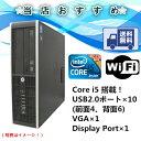 中古パソコン【新品WPS Office付】【Windows XP Pro】【無線付】HP 8100 Elite SF Core i5 650 3.2G/4G/160GB/DVD-ROM【中古】【中古パソコン】【中古デスクトップパソコン】【中古PC】【安心保証】