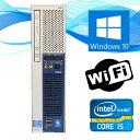 中古パソコン デスクトップ Windows 10【オプション色々有】【Office付】【無線WIFI有】【Windows 10 64Bit搭載】NEC ME-C Core i5 第二世代 2500s 2.7G/4G/500GB/DVD-ROM【オプション色々有】