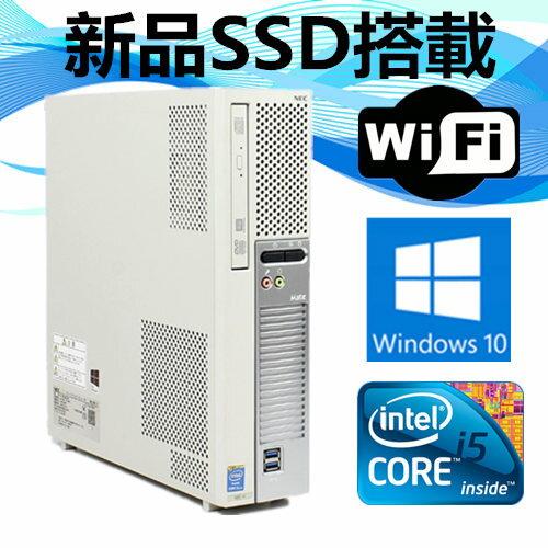 中古パソコン デスクトップ Windows 10【新品SSD搭載】【Office付】【無線WIFI有】【Windows 10 64Bit搭載】NEC ME-B Core i5 650 3.2G/4G/新品SSD 120GB/DVD-ROM【オプション色々有】