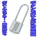 AIWAデジタルロック40ツル長【メール便200円も可】ボタン式南京錠 【南京錠、ロッカーの鍵、ポストの鍵、ダイヤルロック、アイワ】