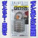 AIWA デジタルロック【メール便200円配送も可】ボタン式南京錠 【南京錠、ロッカーの鍵、ポストの鍵、ダイヤルロック、アイワ】