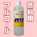 アルコK2【燃料用アルコール 500ml】(アルコール、燃料、ランプ、ストーブ、アウトドア)