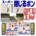 スーパー閉じるポン【吊戸棚用耐震ロック 日本製】(吊戸棚用、...