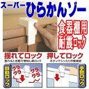 スーパーひらかんゾー【食器棚用耐震ロック 日本製】(食器棚用、耐震ロック、耐震金具)