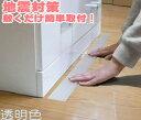 家具ストップマン900mm透明【2枚入】【化粧箱つぶれ】(地...