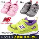 ニューバランス ベビー スニーカー ファーストシューズ 12.5cm 13cm 13.5cm 14cm 男の子 女の子(new balance キッズ 靴 FS123 子供 赤ちゃん) あす楽