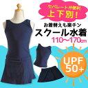スクール水着 女の子 セパレートタイプ シンプル スカート ...