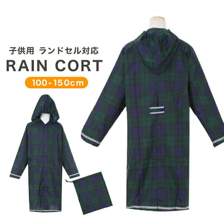 レインコートランドセル対応キッズジュニア子供男の子女の子巾着袋付きランドセルタックシンプルチェック柄