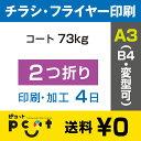 5000枚■【A3(B4)チラシ・フライヤー印刷】 印刷 + センター2つ折り加工/コート73kg/注文確定後4日後出荷/両面フルカラー