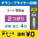 8000枚■【A3(B4)チラシ・フライヤー印刷】 印刷 + センター2つ折り加工/コート90kg/注文確定後4日後出荷/両面フルカラー