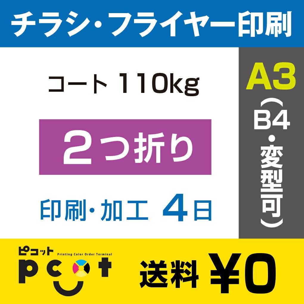 1000枚■【A3(B4)チラシ・フライヤー印刷】 印刷 + センター2つ折り加工/コート110kg/注文確定後4日後出荷/両面フルカラー