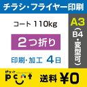 100枚■【A3(B4)チラシ・フライヤー印刷】 印刷 + センター2つ折り加工/コート110kg/注文確定後4日後出荷/両面フルカラー