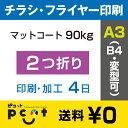 200枚■【A3(B4)チラシ・フライヤー印刷】 印刷 + センター2つ折り加工/マットコート90kg/注文確定後4日後出荷/両面フルカラー