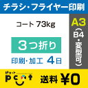 4000枚■【A3(B4)チラシ・フライヤー印刷】 印刷 + 3つ折り加工/コート73kg/注文確定後4日後出荷/両面フルカラー