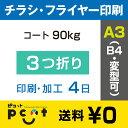 打印 - 400枚■【A3(B4)チラシ・フライヤー印刷】 印刷 + 3つ折り加工/コート90kg/注文確定後4日後出荷/両面フルカラー