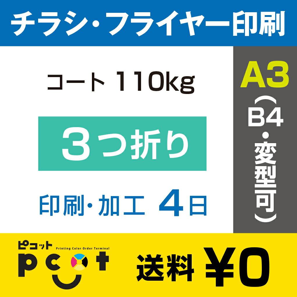 10000枚■【A3(B4)チラシ・フライヤー印刷】 印刷 + 3つ折り加工/コート110kg/注文確定後4日後出荷/両面フルカラー