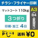 4000枚■【A3(B4)チラシ・フライヤー印刷】 印刷 + 3つ折り加工/マットコート110kg/注文確定後4日後出荷/両面フルカラー