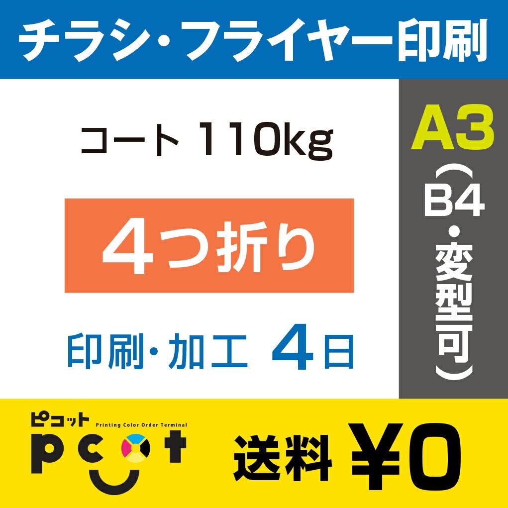 200枚■【A3(B4)チラシ・フライヤー印刷】 印刷 + 4つ折り加工/コート110kg/注文確定後4日後出荷/両面フルカラー