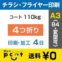 4000枚■【A3(B4)チラシ・フライヤー印刷】 印刷 + 4つ折り加工/コート110kg/注文確定後4日後出荷/両面フルカラー