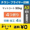 200枚■【A3(B4)チラシ・フライヤー印刷】 印刷 + 4つ折り加工/マットコート90kg/注文確定後4日後出荷/両面フルカラー