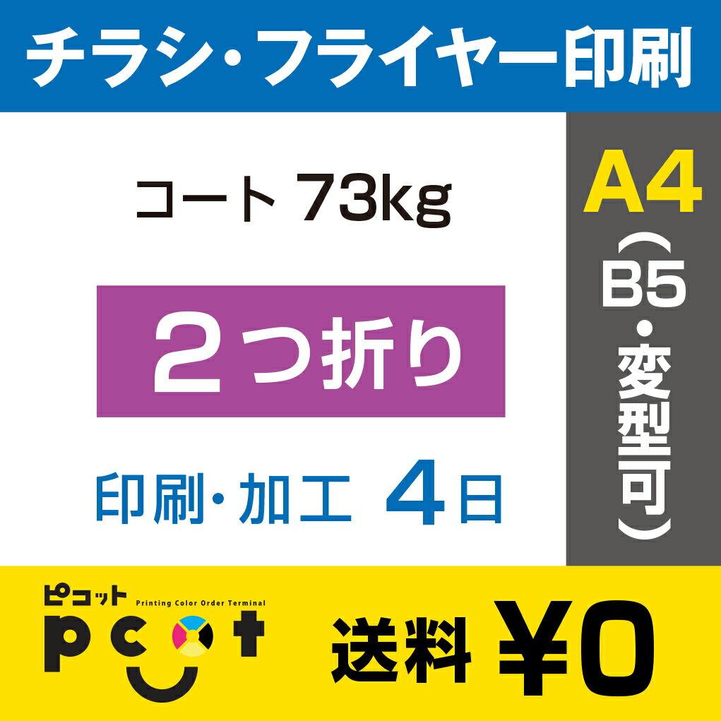 900枚■【A4(B5)チラシ・フライヤー印刷】 印刷 + センター2つ折り加工/コート73kg/注文確定後4日後出荷/両面フルカラー