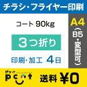 5000枚■【A4(B5)チラシ・フライヤー印刷】 印刷 + 3つ折り加工/コート90kg/注文確定後4日後出荷/両面フルカラー