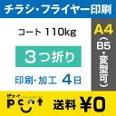 800枚■【A4(B5)チラシ・フライヤー印刷】 印刷 + 3つ折り加工/コート110kg/注文確定後4日後出荷/両面フルカラー