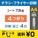 樂天商城 - 9000枚■【A4(B5)チラシ・フライヤー印刷】 印刷 + 4つ折り加工/コート73kg/注文確定後4日後出荷/両面フルカラー