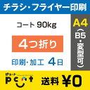 樂天商城 - 400枚■【A4(B5)チラシ・フライヤー印刷】 印刷 + 4つ折り加工/コート90kg/注文確定後4日後出荷/両面フルカラー