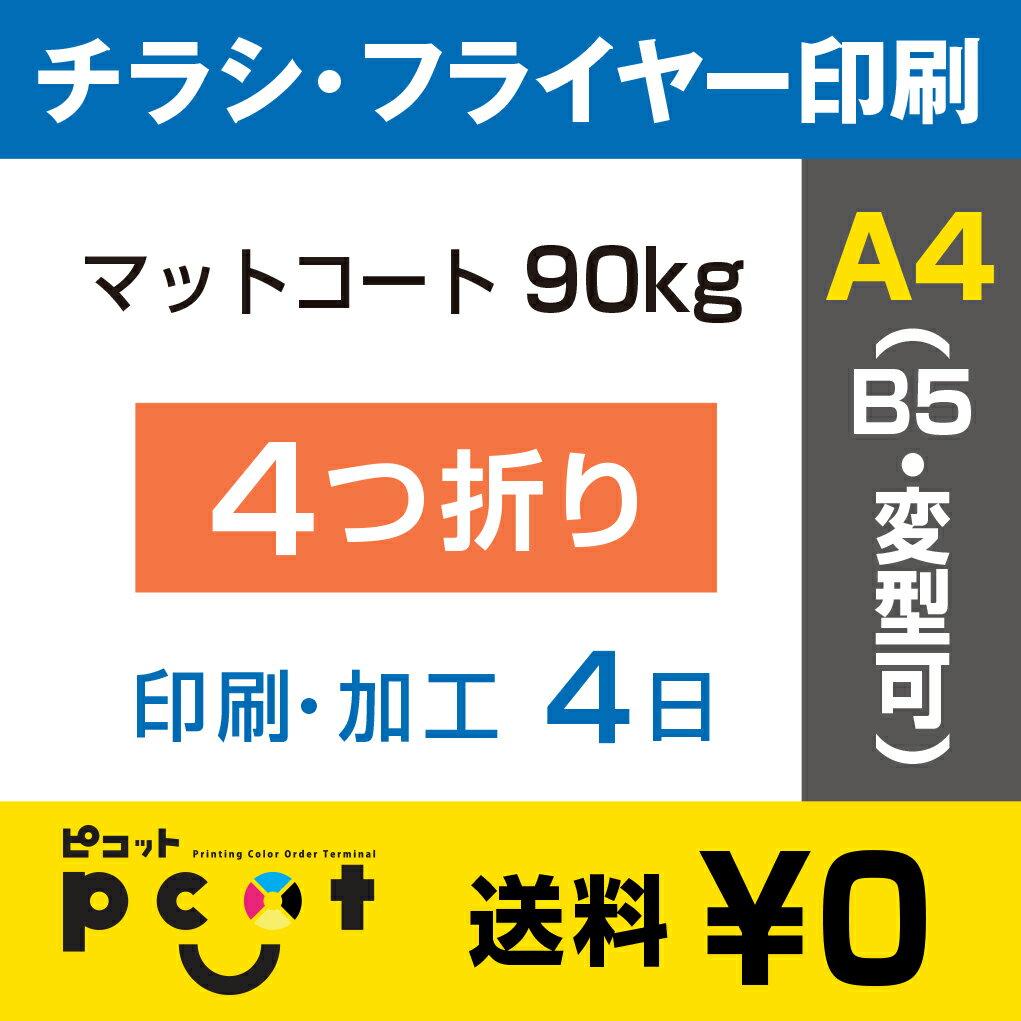 5000枚■【A4(B5)チラシ・フライヤー印刷】 印刷 + 4つ折り加工/マットコート90kg/注文確定後4日後出荷/両面フルカラー