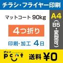 100枚■【A4(B5)チラシ・フライヤー印刷】 印刷 + 4つ折り加工/マットコート90kg/注文確定後4日後出荷/両面フルカラー