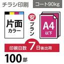 100枚【チラシ印刷】A4サイズ A4(B5/変形可)コート90kg/7日後出荷/片面フルカラー/オリジナル データ入稿/オフセット印刷