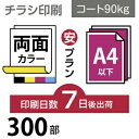 300枚【チラシ印刷】A4サイズ A4(B5/変形可)コート90kg/7日後出荷/両面フルカラー/オリジナル データ入稿/オフセット印刷